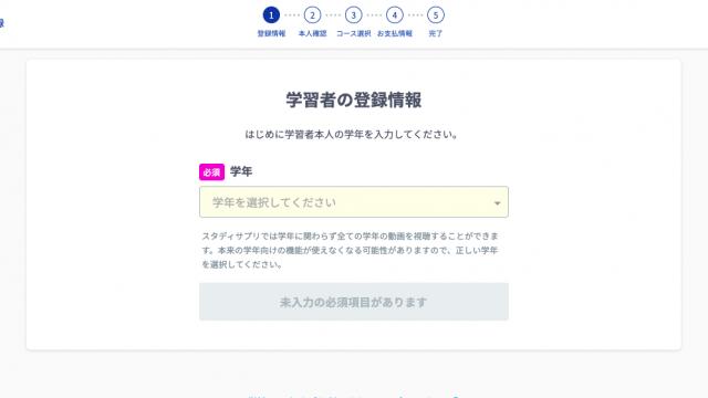 学習者の登録情報