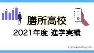 膳所高校2021 進学実績