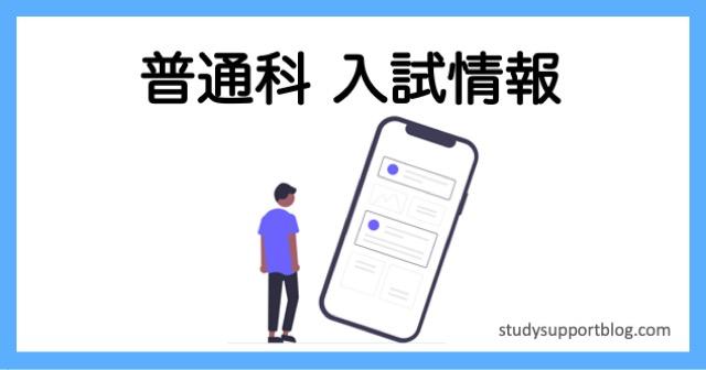 石山高校 普通科入試情報