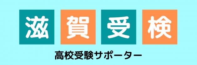 滋賀県高校受験サポートとは