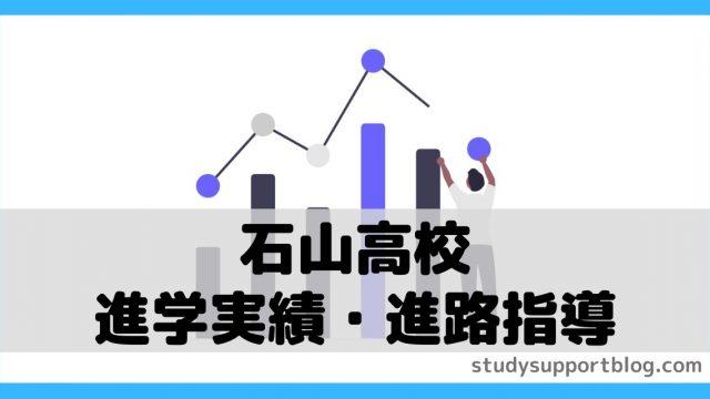 石山高校 進学実績