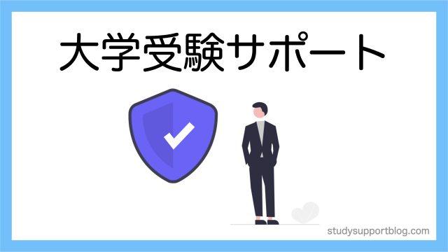 石山高校 大学受験サポート